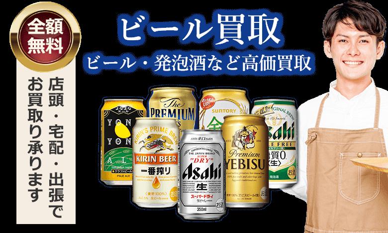 ビール 買取 ビール・発泡酒など高価買取 全額無料 店頭・宅配・出張でお買取り承ります