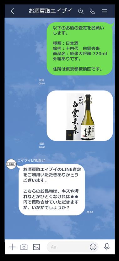 お酒買取エイブイ LINE査定トーク画面