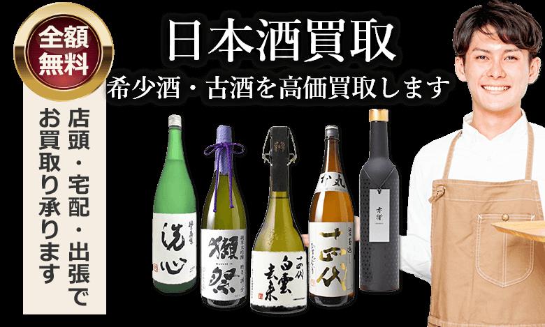 日本酒 買取 希少酒・古酒を高価買取します 全額無料 店頭・宅配・出張でお買取り承ります