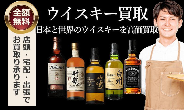 ウイスキー買取 日本と世界のウイスキーを高価買取 全額無料 全国対応の宅配買取・出張買取・店頭にて買取り承ります
