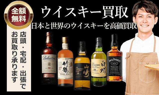 ウイスキー買取 山崎、響、竹鶴、軽井沢、イチローズモルト、マッカラン、ボウモア等日本と世界のウイスキーを高価買取 全国対応の宅配買取・出張買取・店頭にて買取り承ります