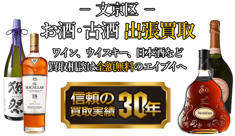 文京区 お酒・古酒 出張買取に対応しています