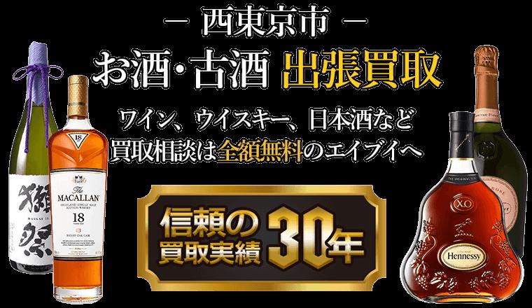 西東京市 お酒・古酒 出張買取に対応しています