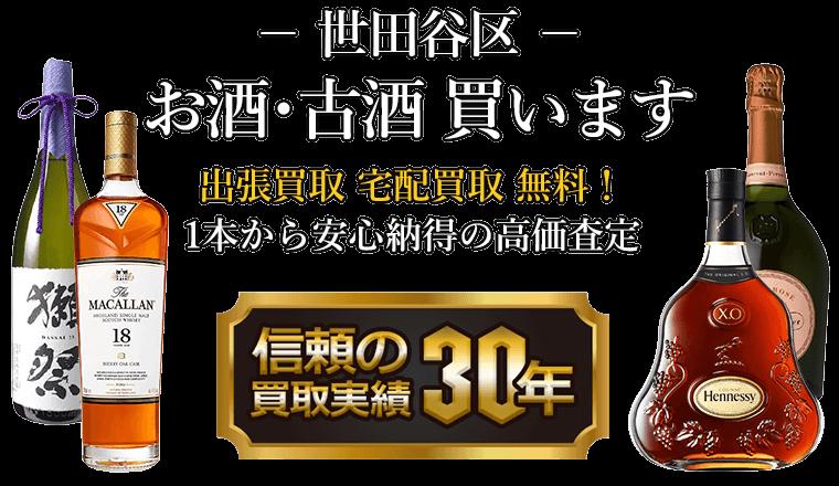 世田谷区 お酒・古酒 出張買取に対応しています