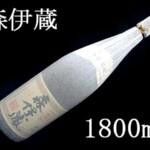 東京都江東区で森伊蔵 芋焼酎 1800mlを11,000円でお買取りさせていただきました。