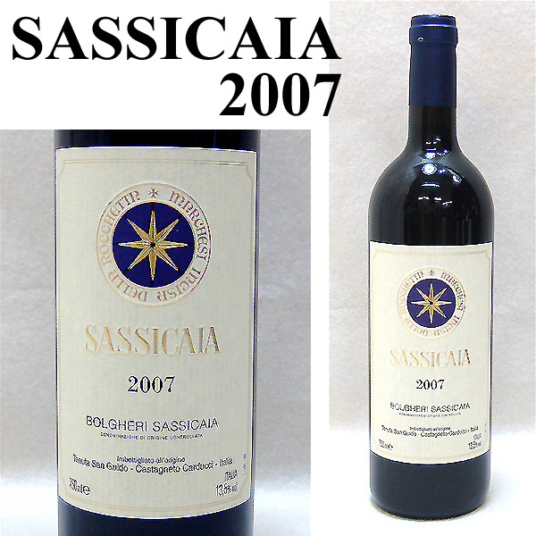 東京都千代田区でサッシカイア 2007 750ml赤ワインを10,000円でお買取りさせていただきました。