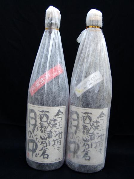 【岩倉酒造場 月の中 1800ml×2本セット 「冬季限定」と「杜氏のお気 に入り」】2,500円でお買取しました。