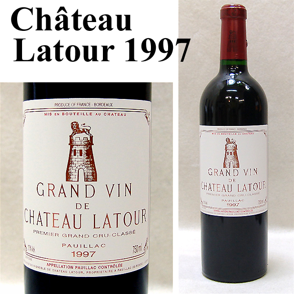 東京都港区でシャトー・ラトゥール 1997 赤ワイン 750mlを38,000円でお買取りさせていただきました。