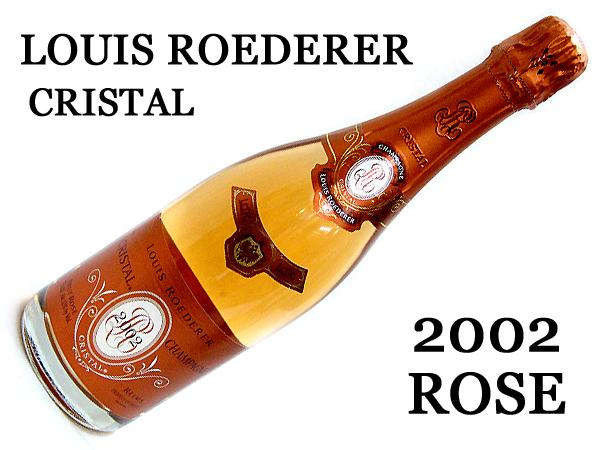 東京都豊島区でLOUIS ROEDERER/ルイ・ロデレール クリスタル 2002 ロゼ◆750mL シャンパーニュ CRISTAL BRUT ROSEを30,000円でお買取りさせていただきました。