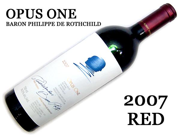 東京都杉並区のお客様から 赤ワインOPUS ONE/オーパス・ワン 赤 2007◆750mL フルボディ    BARON PHILIPPE DE ROTHCHILD / ROBERT MONDAVIを28,000円でお買取りさせていただきました。