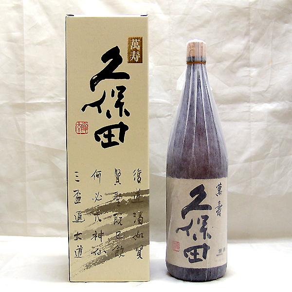 東京都江戸川区で久保田 萬寿 純米大吟醸 1800ml 1升 箱付きを1,000円でお買取りさせていただきました。