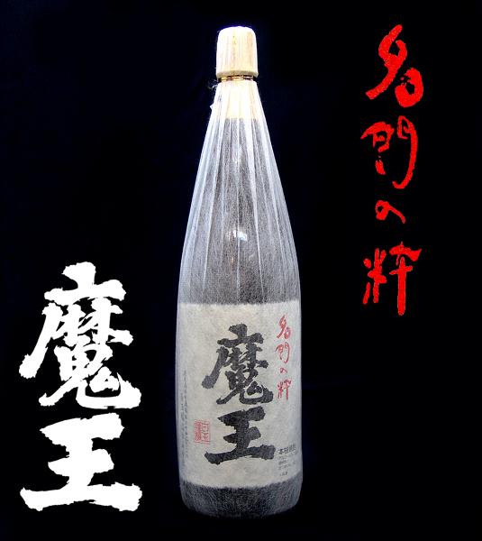 東京都北区で魔王1.8L 鹿児島 本格焼酎 名門の粋 1800mlを3,000円でお買取りさせていただきました。