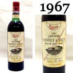 東京都板橋区でシャトー ポンテ カネ 1967年 赤ワイン 720mlを3,000円でお買取りさせていただきました。