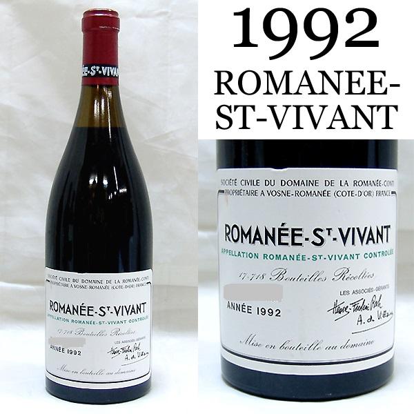 東京都千代田区でDRC ロマネ・サン・ヴィヴァン 1992年 750mlを150,000円でお買取りさせていただきました。