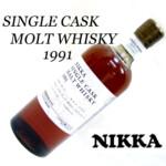 東京都目黒区でニッカ シングルカスク モルト ウイスキー 1991 北海道余市モルト  750mlを60,000円でお買取りさせていただきました。