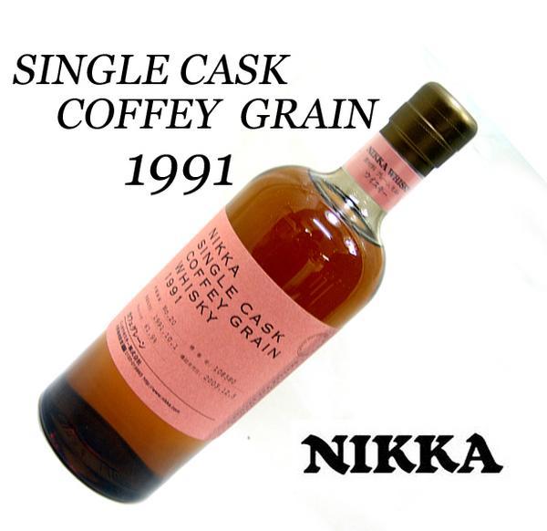 東京都武蔵野市でニッカ シングルカスク カフェグレーン ウイスキー 1991 750mlを30,000円でお買取りさせていただきました。