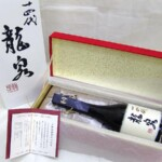 東京都三鷹市で十四代 純米大吟醸 龍泉 日本酒 720ml 箱付きを300,000円でお買取りさせていただきました。